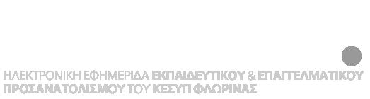 COMPASS. eΕφημερίδα του ΚΕΣΥΠ Φλώρινας
