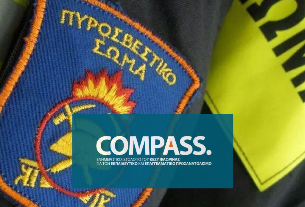 Συμπληρωματική προκήρυξη Σχολών Πυροσβεστικού Σώματος – αφορά στην κατανομή εισακτέων κατά κατηγορία